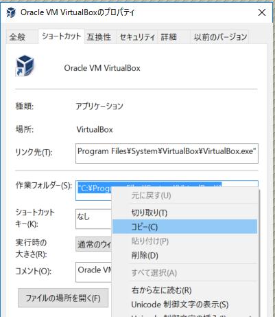 copy-virtualbox-location.png