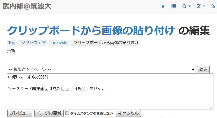 編集画面.png