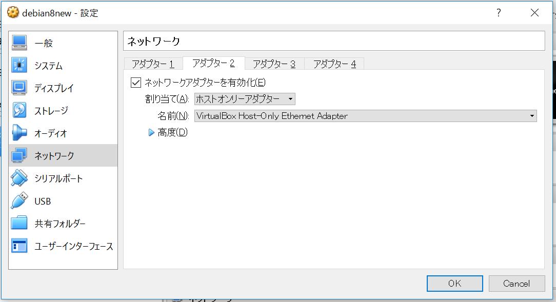 virtualbox-hostonly-adapter.png
