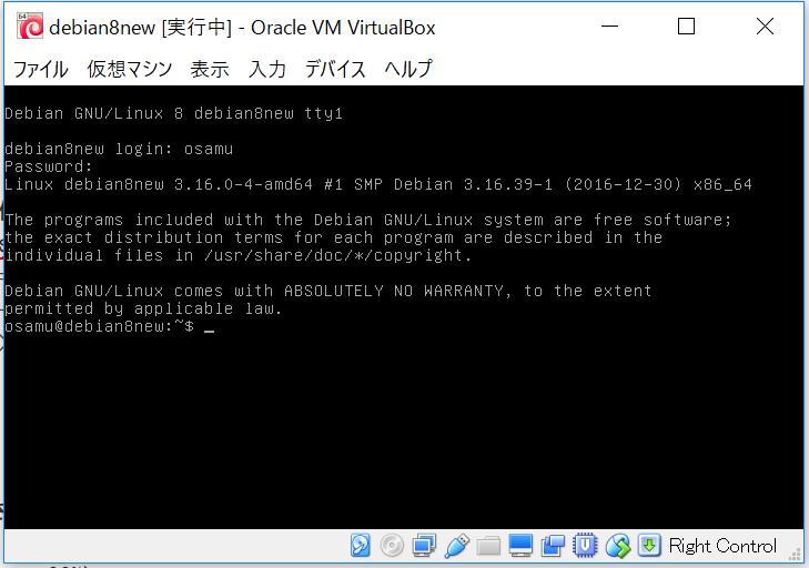 virtualbox-login.png