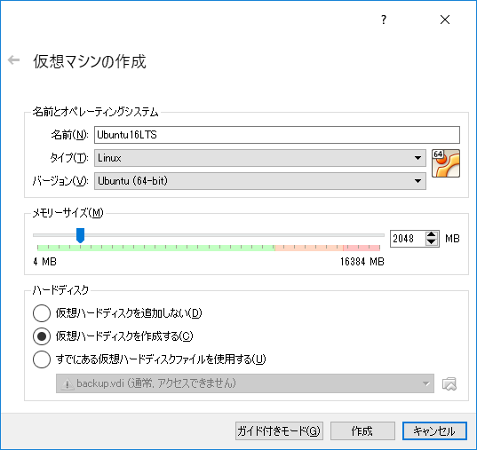 virtualbox-create-ubuntuvm.png