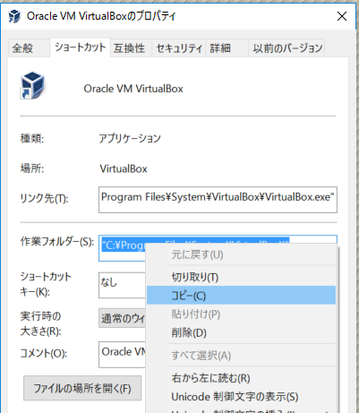 copy-virtualbox-location.png
