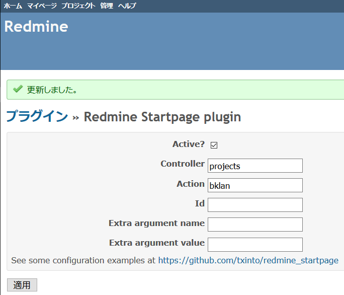redmine_startpage-settings.png