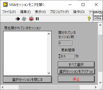 Open VISA Session Monitor.png