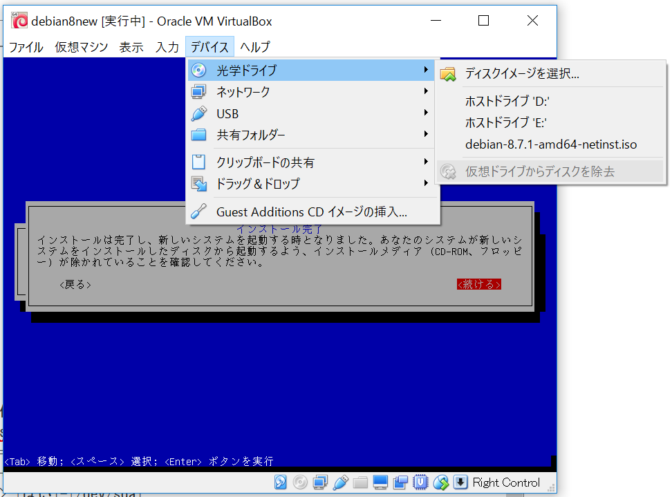 virtualbox-confirm-unmounted.png