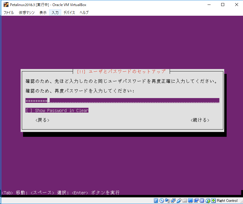 ubuntu-install-account-password2.png