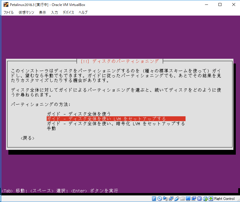 ubuntu-install-disk-partition.png