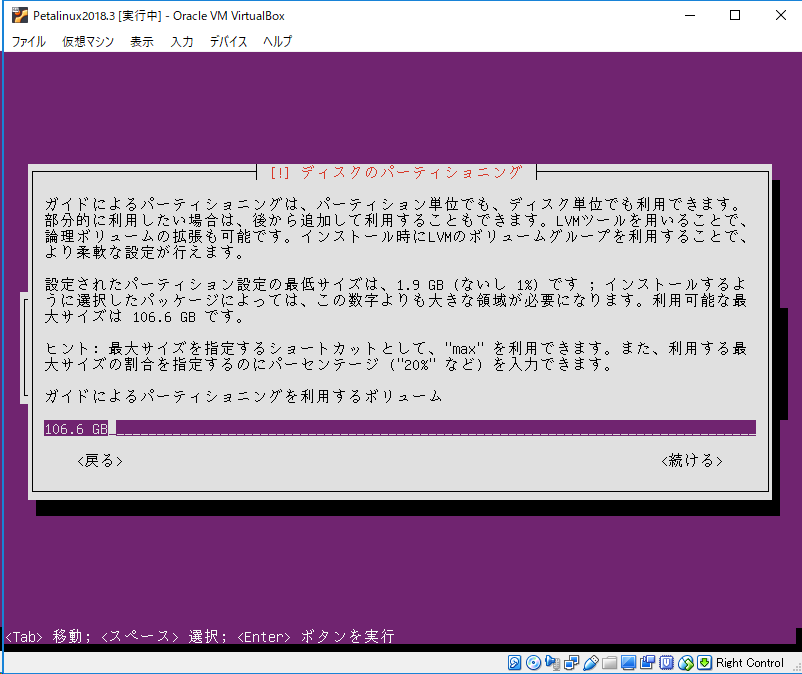 ubuntu-install-disk-partition4.png