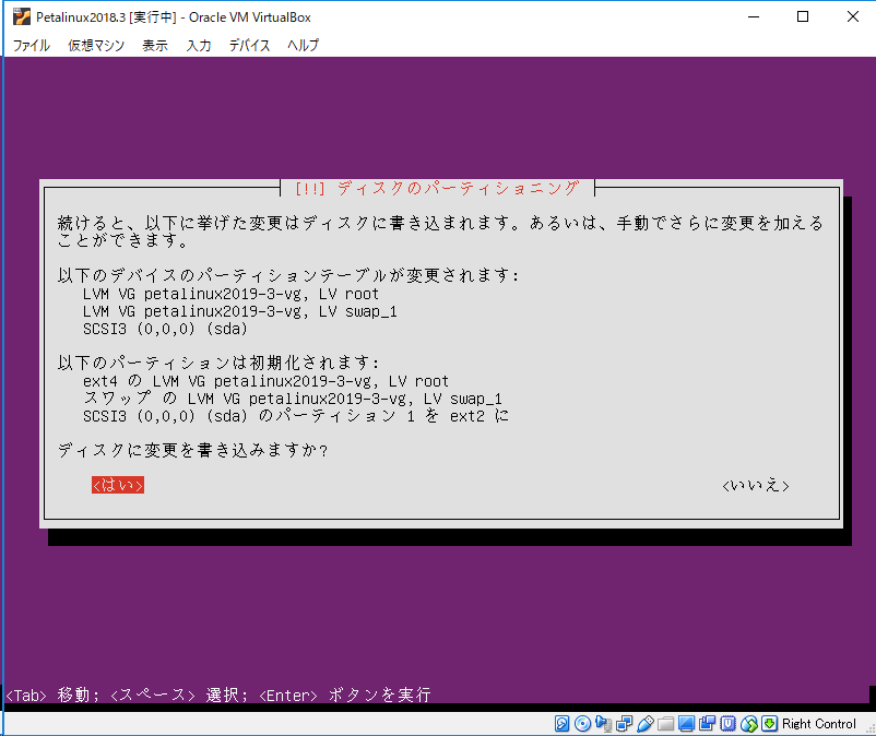 ubuntu-install-disk-partition5.png