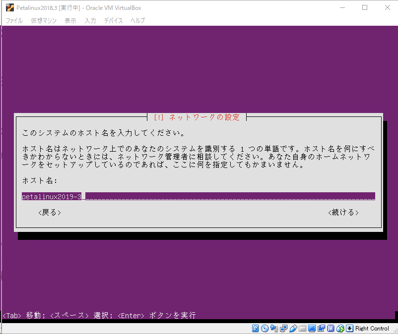 ubuntu-install-hostname.png