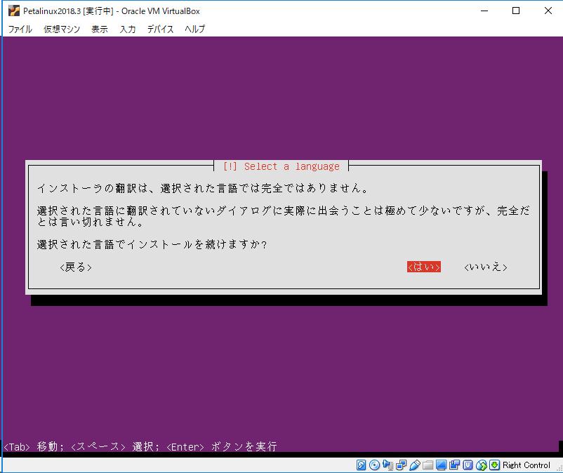 ubuntu-install-japanese.png