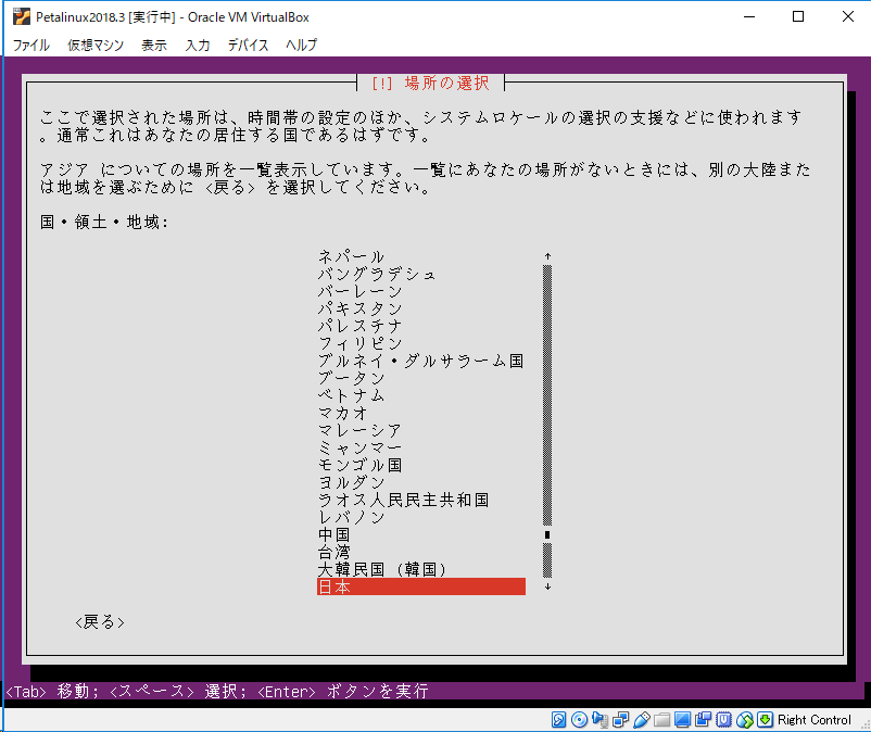ubuntu-install-location.png
