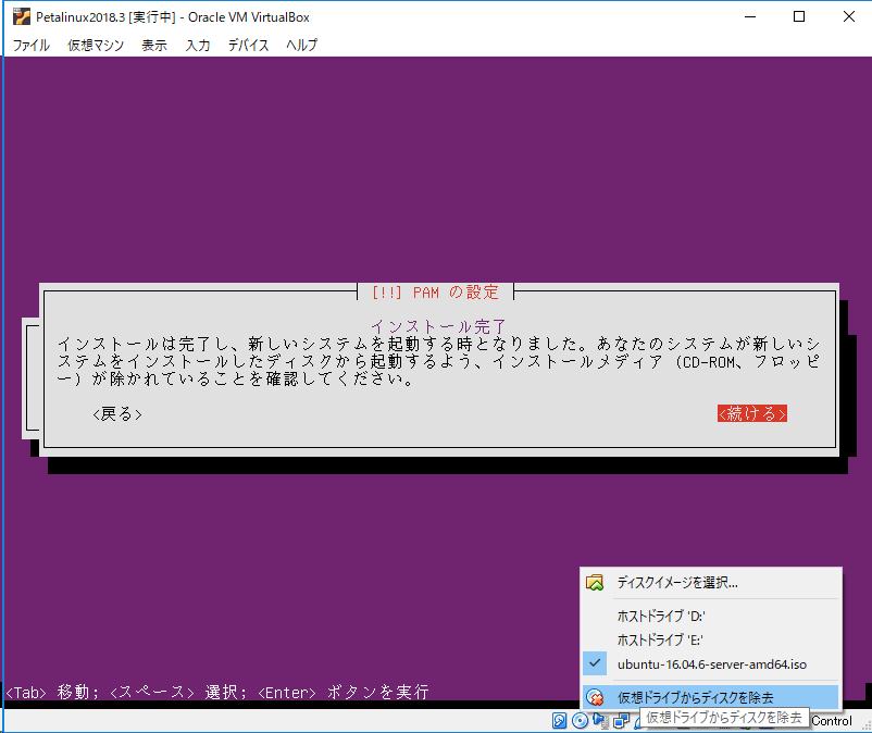 ubuntu-install-remove-disk.png