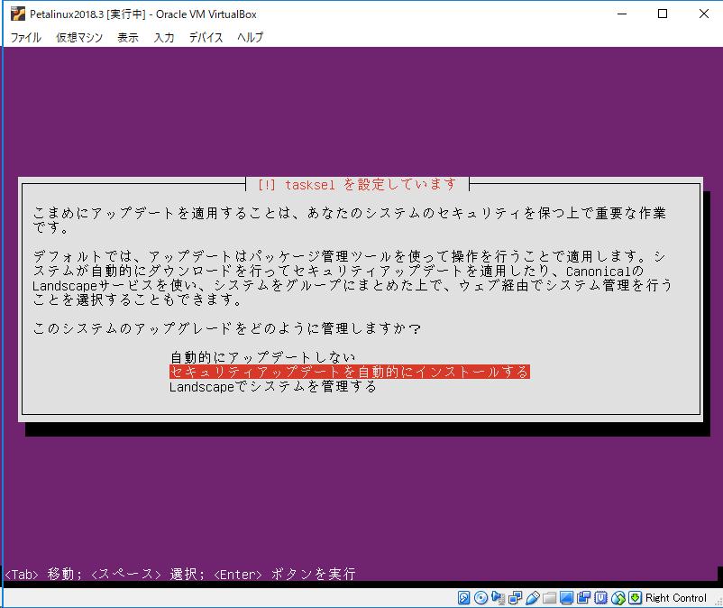 ubuntu-install-update-policy.png