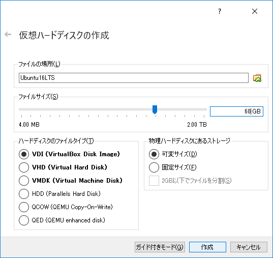 virtualbox-create-ubuntuvm2.png